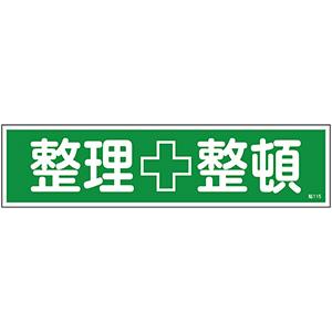 ステッカー標識 貼115 整理整頓 (ヨコ) 10枚入 047115