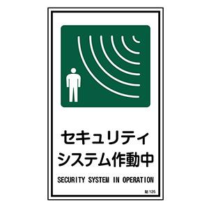 ステッカー標識 貼125 セキュリティーシステム作動中 047125