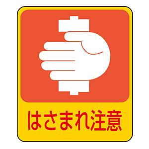 ステッカー標識 貼204 はさまれ注意 10枚1組 047204