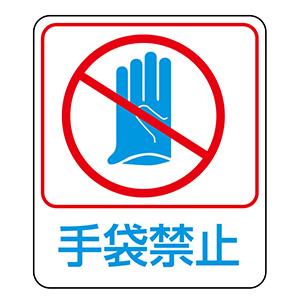 ステッカー標識 貼210 手袋禁止 10枚1組 047210