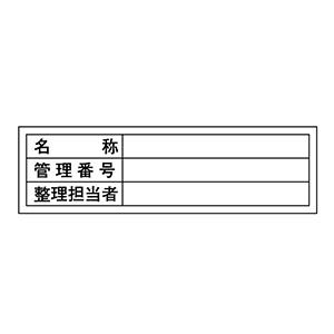 管理用ステッカー 貼301 名称・管理番号・整理担当者 047301