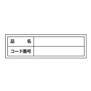 管理用ステッカー 貼303 品名・コード番号 047303