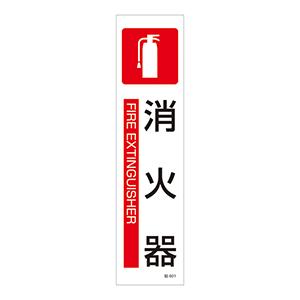 ステッカー標識 貼601 消火器 047601