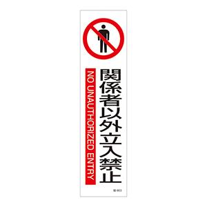 ステッカー標識 貼603 関係者以外立入禁止 047603