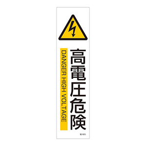 ステッカー標識 貼605 高電圧危険 047605