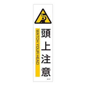 ステッカー標識 貼607 頭上注意 047607