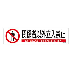 ステッカー標識 貼653 関係者以外立入禁止 047653