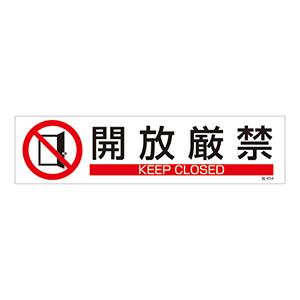 ステッカー標識 貼654 開放厳禁 047654