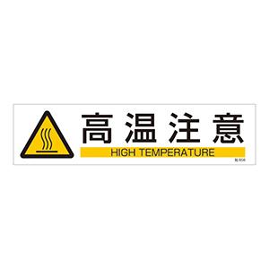 ステッカー標識 貼656 高温注意 047656