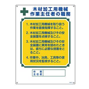 作業主任者の職務標識 職−514 049514