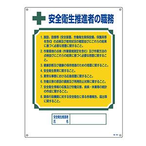 資格者の職務標識 職−602 049602