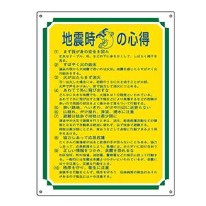 管理標識 管理103 地震時の心得 050103