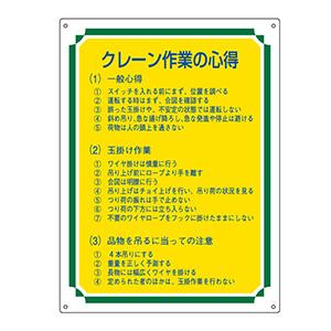 管理標識 管理105 クレーン作業の心得 050105