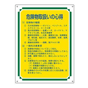 管理標識 管理107 危険物取扱いの心得 050107