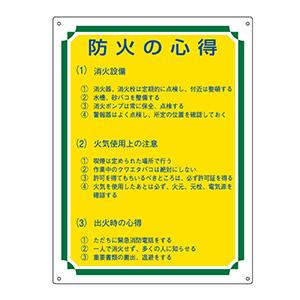 管理標識 管理109 防火の心得 050109