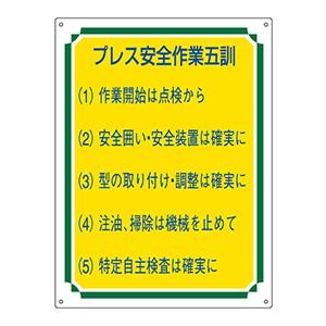 管理標識 管理115 プレス安全作業五訓 050115