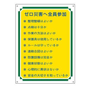 管理標識 管理119 ゼロ災害へ全員参加 050119