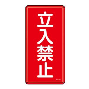 危険物標識 KHT−18M 立入禁止 053118