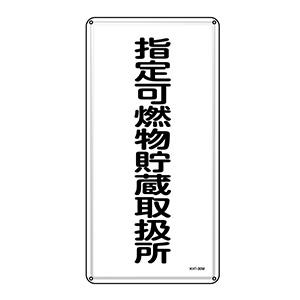 危険物標識 KHT−30M 指定可燃物貯蔵取扱所 053130