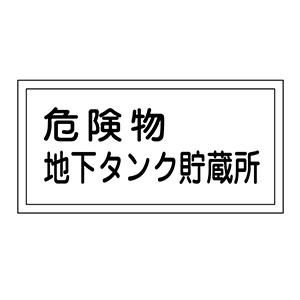 危険物標識 KHY−10R 危険物地下タンク貯蔵所 (ヨコ) 054010