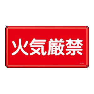 危険物標識 KHY−1M 火気厳禁 055101