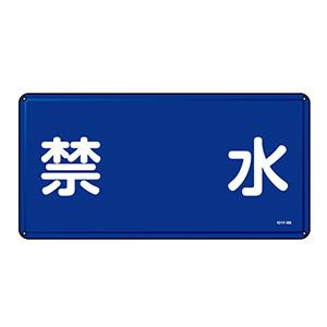 危険物標識 KHY−4M 禁水 055104