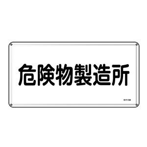 危険物標識 KHY−13M 危険物製造所 055113