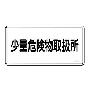 危険物標識 KHY−27M 少量危険物取扱所 055127