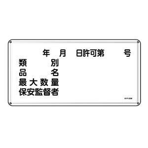 危険物標識 KHY−30M 055130