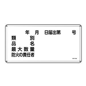 危険物標識 KHY−31M 055131