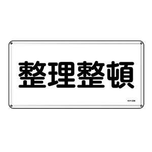 危険物標識 KHY−32M 整理整頓 055132