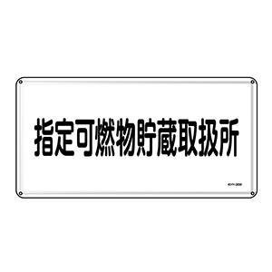 危険物標識 KHY−36M 指定可燃物貯蔵取扱所 055136