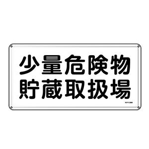 危険物標識 KHY−38M 少量危険物 貯蔵取扱場 055138