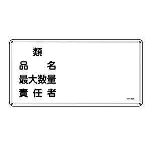 危険物標識 KHY−39M 055139