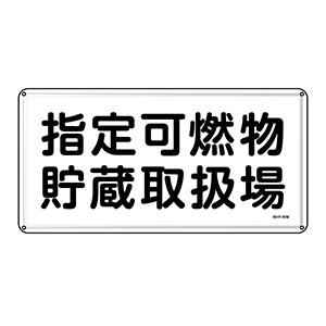 危険物標識 KHY−41M 指定可燃物 貯蔵取扱場 055141