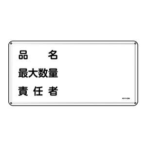 危険物標識 KHY−42M 055142