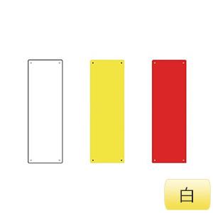 スチール無地板 スチール−6 白 058061