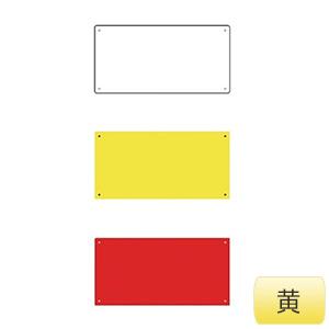 スチール無地板 スチール−17 黄 058172