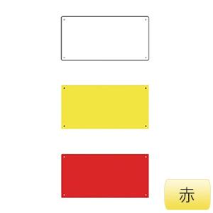 スチール無地板 スチール−17 赤 058173