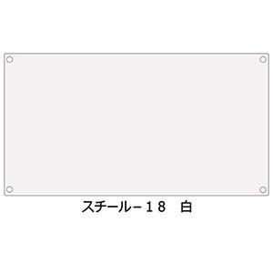 スチール無地板 スチール−18 白 058181