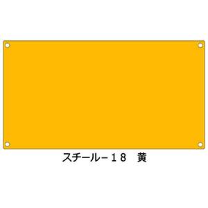 スチール無地板 スチール−18 黄 058182