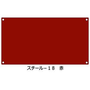 スチール無地板 スチール−18 赤 058183