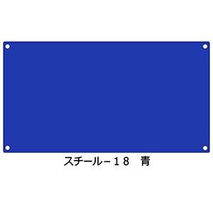 スチール無地板 スチール−18 青 058184