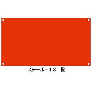 スチール無地板 スチール−18 橙 058185