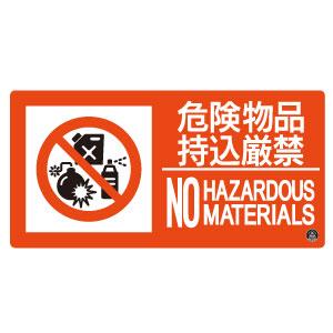 消防サイン標識 消防−8B 禁煙 059208