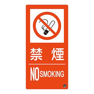 消防サイン標識 消防−9B 禁煙 059209