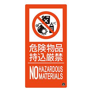 消防サイン標識 消防−11B 危険物品持込厳禁 059211