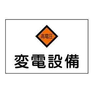 危険地域標識 危G5 変電設備 (ヨコ) 060005