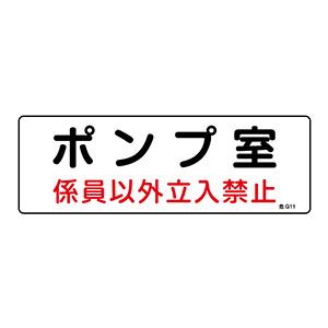危険物標識 危G11 ポンプ室 係員以外立入禁止 060011