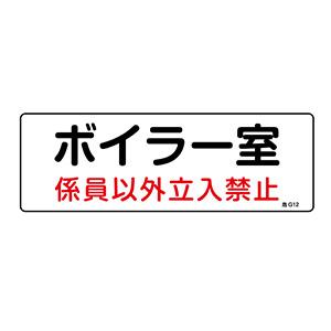危険物標識 危G12 ボイラー室 係員以外立入禁止 060012